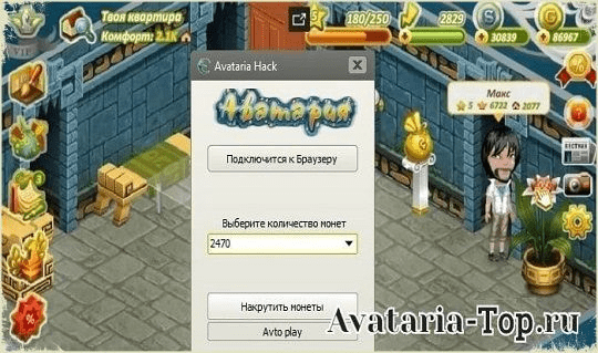 как накрутить золото в аватарии без скачивания